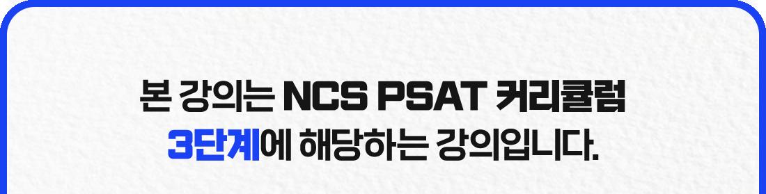 ~0916_B2C_최병민_NCS-PSAT-빠풀이-700제-패키지-포스터_01.png