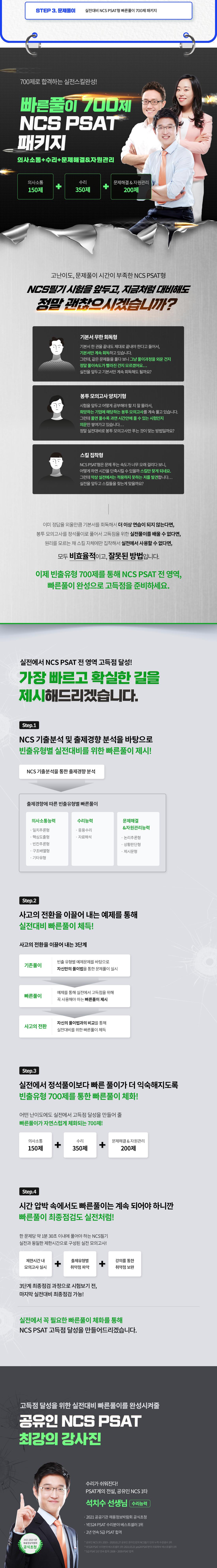 ~0916_B2C_최병민_NCS-PSAT-빠풀이-700제-패키지-포스터_05.png