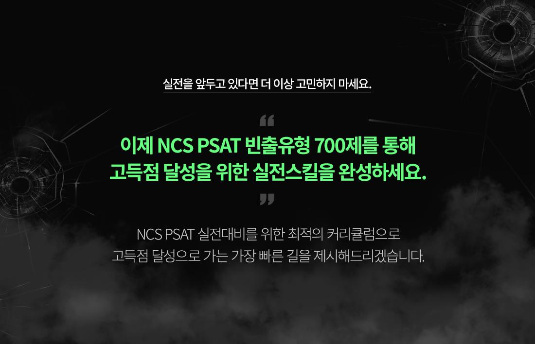 ~0916_B2C_최병민_NCS-PSAT-빠풀이-700제-패키지-포스터_11.png